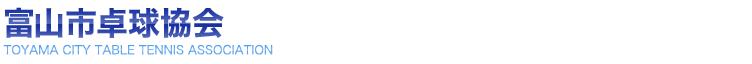 富山市卓球協会